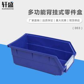 轩盛,003背挂式零件盒,小周转盒,物料盒,元件盒