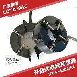 力创LCTA9AC开合式开口电流互感器