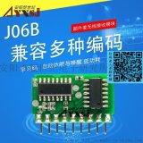 315M/433M无线超外差接收模块J06B