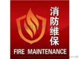 寶雞專業消防工程報價、施工、維保及二次改造