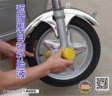 楓林環保輪胎自補液配方技術