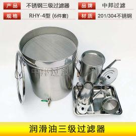 不锈钢润滑油三级过滤器 中邦RHY-4型加油桶套装