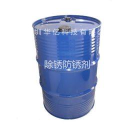 环保除锈剂 金属除锈剂 高效除锈剂 金属除锈除油剂