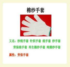 细纱手套材质原棉纱20-40S高密度10针编织结实耐用
