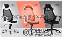 天津办公电脑椅