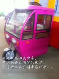 2015夏季创业必选冰淇淋小吃车/烧烤油炸金卉来小吃车