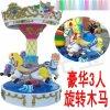 厂家直销音乐版三座3人豪华儿童玩具旋转木马塑料摇摇马