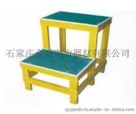 玻璃钢高低凳生产厂家石家庄金淼电力器材有限公司