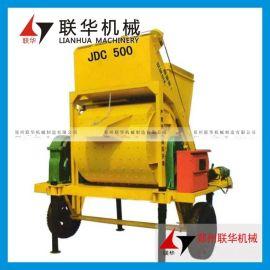 JDC500型混凝土搅拌机 移动式混凝土搅拌机 液压混凝土搅拌机