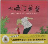正版圖書特價批發兒童圖書一件代發兒童文學讀物少兒書籍