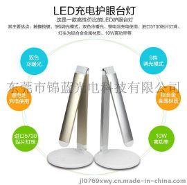 充电台灯、创意台灯、折叠台灯、LED台灯厂家