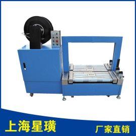 上海星璜全自动低台打包机