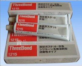 日本三键threebond1215硅酮密封胶