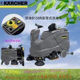 德國凱馳牌B150R駕駛式洗地車  進口洗地機
