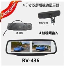 """展鑫""""  4.3寸双屏显示倒车后视镜"""