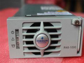 艾默生R48-1000 整流电源模块