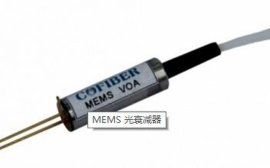 四川梓冠供应MEMS光衰减器(反射式)厂家直销