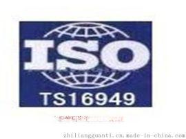 汽车行业通行证TS16949质量管理体系