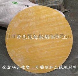 昆山绝缘板 苏州环氧板 3240环氧板 环氧树脂板 大量边料出售