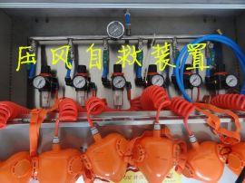 箱式压风自救装置 自救装置 矿用压风自救装置