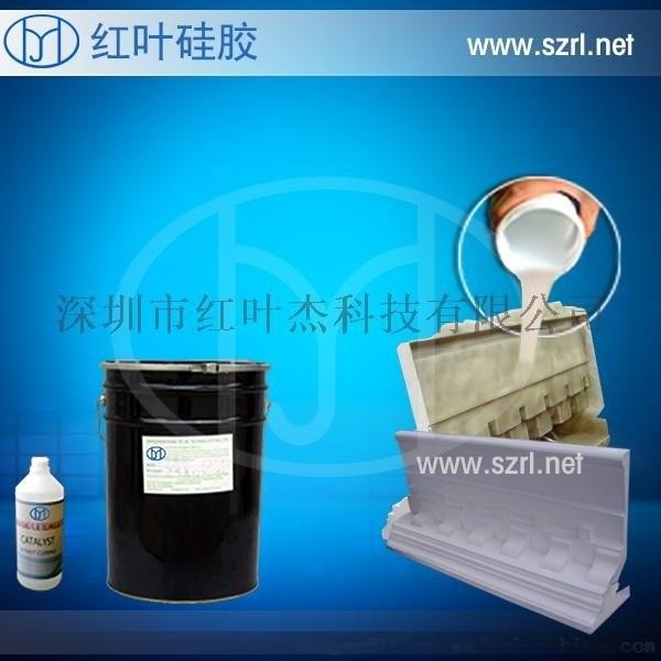 聚氨酯成型产品模具硅胶、 硅胶、矽胶