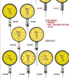 日本三丰杠杆指示表513系列