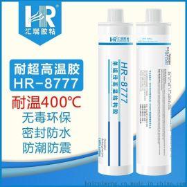 400度单组分高温胶粘剂供应 石棉石墨粘接高温胶