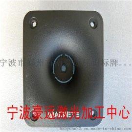 宁波汽车喇叭激光打标/激光刻字/激光加工