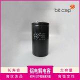 光伏逆變器全尺寸電容器、 尺寸可定製  600V4700uF光伏逆變器專用電容