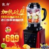 凯轩家用多功能加热破壁机全自动玻璃料理机果汁豆浆养生搅拌机