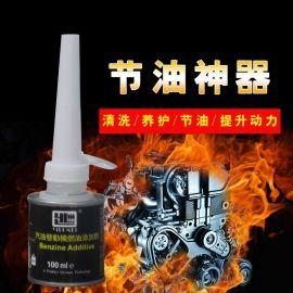**汽油发动机汽油燃油添加剂/净化发动机系统添加剂/除积碳用品
