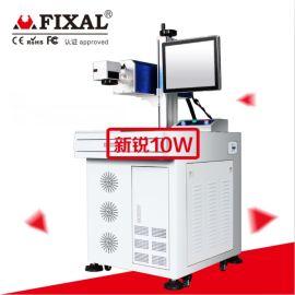 南京化妆品包装袋包装盒激光打标机喷码机