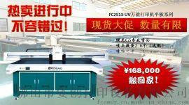 理光G5喷头平板打印机UV万能打印机促销价格质量保证