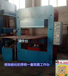 青岛锦九洲1米2平板硫化机,热销款带简易工作台315T平板硫化机