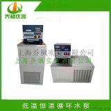 产业新星,上海乔枫出品,低温恒温槽,行业首发,不锈钢材质,安全有保障