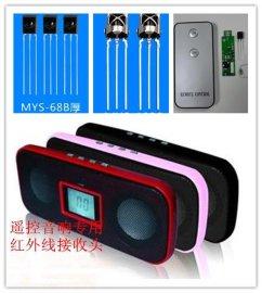 遥控红外接收头,蓝牙插卡音响用红外接收头,数码管