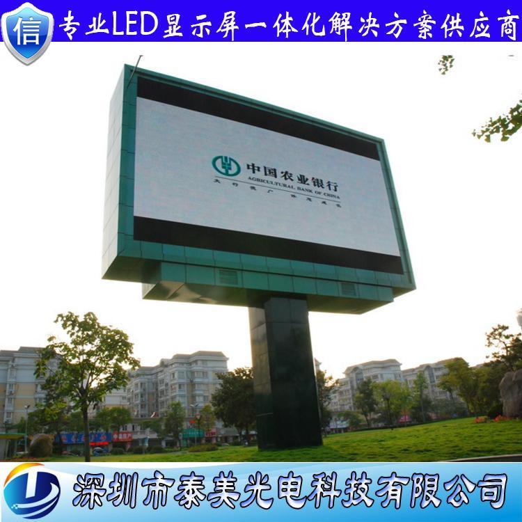 深圳泰美表贴全彩P6户外LED显示屏人文宣传屏