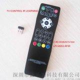 2.4G无线遥控器安卓盒子电视机RF遥控器