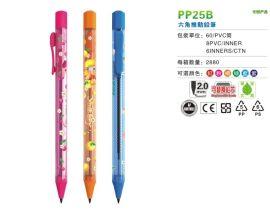 推动铅笔3