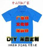 定做广告衫,团队服活动衫促销服厂家,可定颜色图案