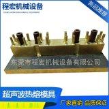 超聲波 鍵盤熱熔模具 超聲波焊接治具設計製造 熱壓機模具熱熔模