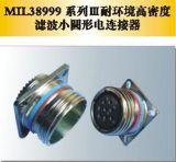 3耐环境高密度小圆形滤波电连接器(MIL38999系列)