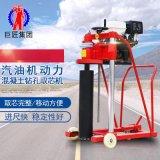 華夏巨匠HZQ-20混泥土取芯機  輪式小型路面鑽孔取芯機移動方便