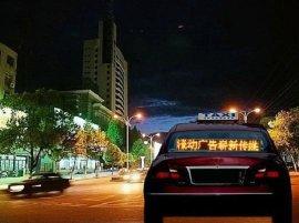 出租车LED条屏系统