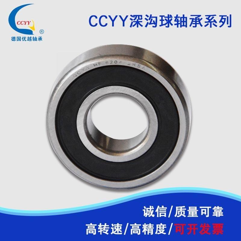 常州厂家供应 CCYY深沟球轴承6212/6213/6214/6215-2RS 电机轴承
