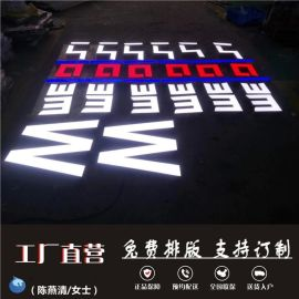 户外广告字液态亚克力发光字无边字立体led超级字门头招牌字定制