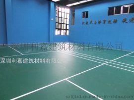 PVC羽毛球館用地膠 羽毛球場地膠 羽毛球專用地板