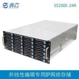 24盘位 非编媒资网络存储 IPSAN NAS 鑫云SS200E-24R