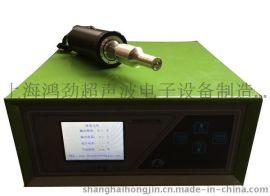 上海鸿劲35K手持式超声波焊接机