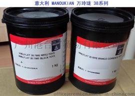 供应意大利万玲珑38系列 哑面、PVC塑胶丝印/移印油墨 万玲珑油墨
